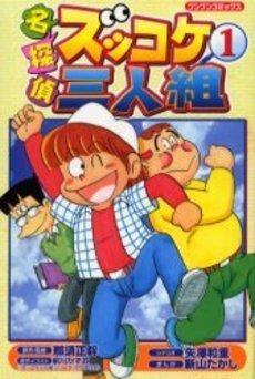 名探偵ズッコケ三人組 (1) (ブンブンコミックス)
