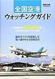全国空港ウォッチングガイド (イカロス・ムック)