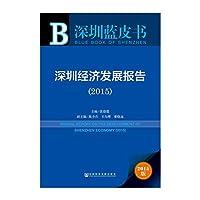 Shenzhen Blue Book: Shenzhen Economic Development Report (2015)(Chinese Edition)