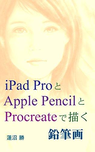 Ipad プロ クリエイト