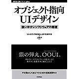 オブジェクト指向UIデザイン──使いやすいソフトウェアの原理 (WEB+DB PRESS plusシリーズ)