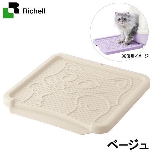 リッチェル『コロル 猫の砂取りマット』