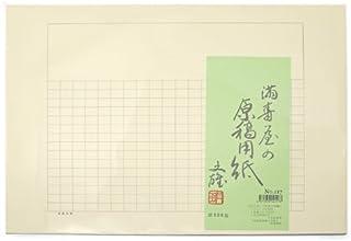 MASUYA 満寿屋 原稿用紙 No117 B4版 テレビ