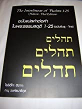 The Interlinear of Psalms 1-25 in Hebrew and Thai languages