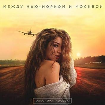Между Нью - Йорком и Москвой