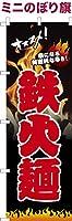 卓上ミニのぼり旗 「鉄火麺」らーめん 短納期 既製品 13cm×39cm ミニのぼり