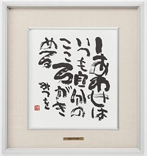 相田みつを・しあわせはいつも(作品・詩) お祝い ギフト 相田みつを美術館公認額