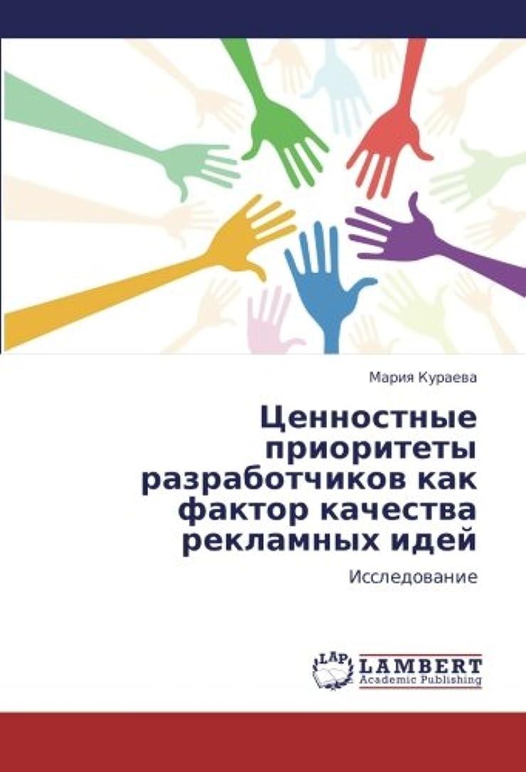 すぐに使い込む放置Tsennostnye Prioritety Razrabotchikov Kak Faktor Kachestva Reklamnykh Idey