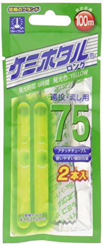 ルミカ(日本化学発光) ケミホタル50 イエロー (2本入リ)