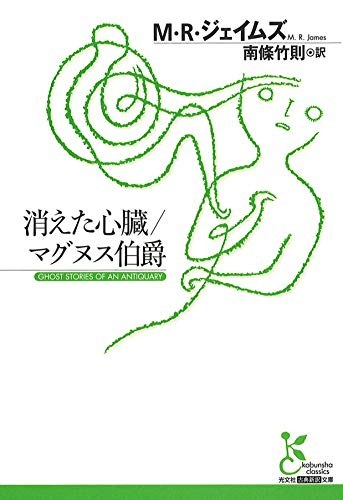 消えた心臓/マグヌス伯爵 (光文社古典新訳文庫)