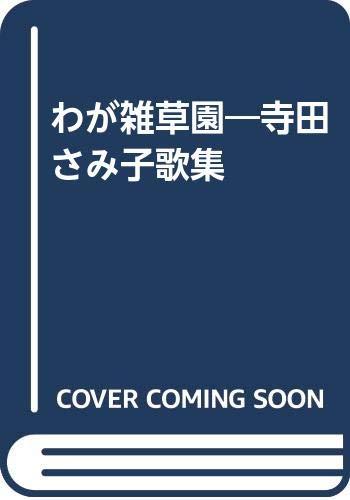 わが雑草園―寺田さみ子歌集の詳細を見る