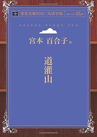 道灌山 (青空文庫POD(大活字版))