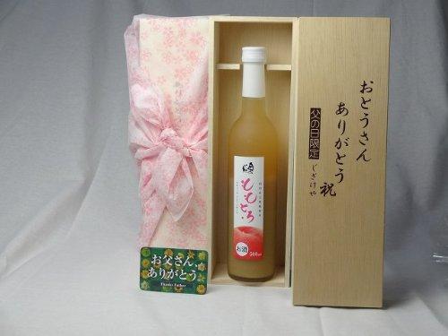 父の日 ギフトセット リキュールセット おとうさんありがとう木箱セット 完熟桃のとろとろ感が口いっぱいに広がる桃リキュール ももとろ500ml(福島県