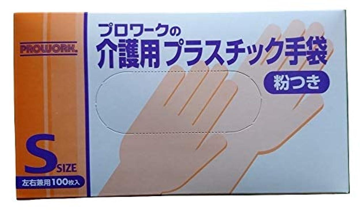 コントローラ造船いらいらさせる介護用プラスチック手袋 粉つき Sサイズ 左右兼用100枚入