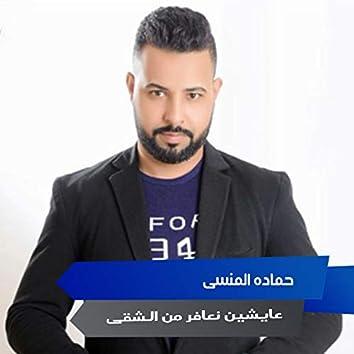 Ayshen Ne3afr Mn Al Shaqa