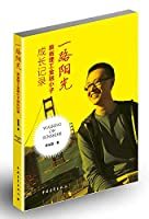 All the way to the sun: MIT kid growing financial records(Chinese Edition)