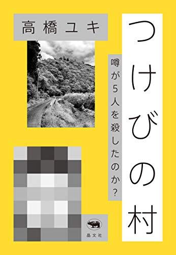 つけびの村 - 高橋ユキ