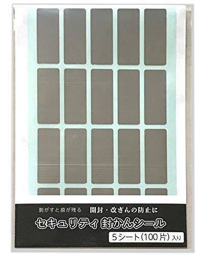 kdc セキュリティ封かんシール 15×40mm角型 「開封済」 5シート(100片)