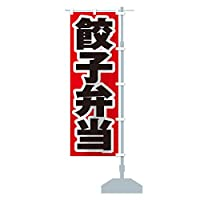 餃子弁当 のぼり旗 サイズ選べます(コンパクト45x150cm 右チチ)