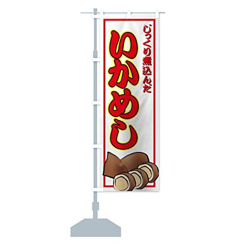 いかめし のぼり旗 サイズ選べます(スリム45x180cm 左チチ)