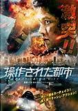 操作された都市 マッド・シティ[DVD] [レンタル落ち] image