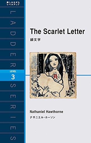 緋文字 The Scarlet Letter (ラダーシリーズ Level 3)