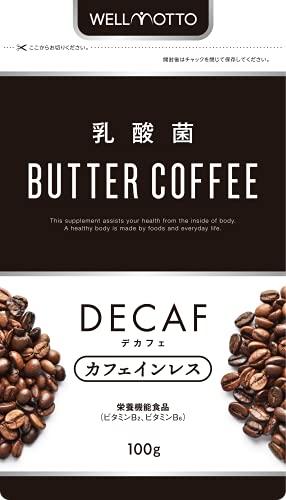 日本一バリスタ&管理栄養士ダブル監修 乳酸菌 バターコーヒー デカフェ カフェインレス MCTオイル グラスフ...