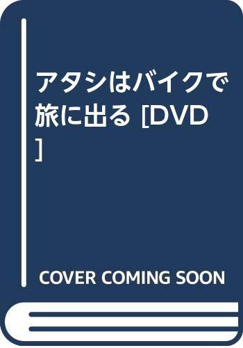 アタシはバイクで旅に出る [DVD]の詳細を見る