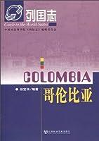 列国志哥伦比亚