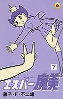 エスパー魔美 (7) (てんとう虫コミックス)