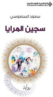 Sajen Al Maraya, Saud Alsanousi, Arab Scientific Publishers