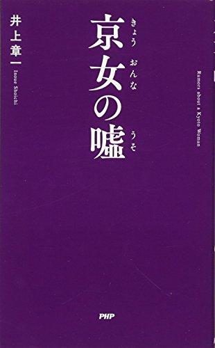 京女(きょうおんな)の嘘(うそ) (京都しあわせ倶楽部)の詳細を見る