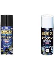 アサヒペン 高耐久ラッカースプレー 300ML 黒 & 高耐久ラッカースプレー 300ML 白【セット買い】