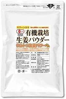 オーガニック 有機栽培生姜パウダー100g(乾燥 粉末 しょうが ウルトラ生姜 1cc計量スプーン入)...