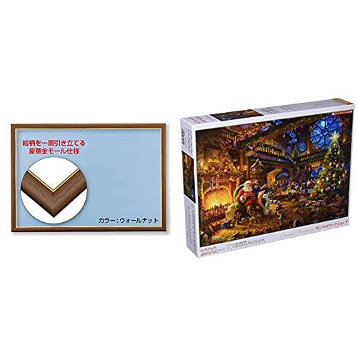 木製パズルフレーム ゴールド(金)モール仕様 ウォールナット(49×72cm) & 1000ピースジグソーパズル サンタのワークショップ(49×72cm) 31-489【セット買い】