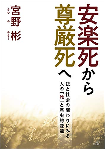 From euthanasia to dignity death Death and historical changes of people in relation to law and society (Japanese Edition)