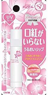 Omi Brotherhood * Menterm Lip Platinum UV x 200 points set that does not require lipstick