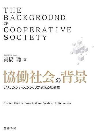 協働社会の背景ーシステムシティズンシップが支える社会権ー