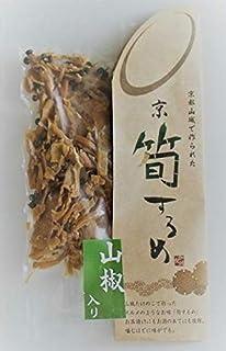 無添加京都山城筍するめ(山椒入り)30g×2セット