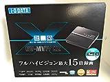 I-O DATA ハードウェアトランスコード搭載 地上・BS・110度CSデジタル対応TVキャプチャBOX USB GV-MVP/XZ