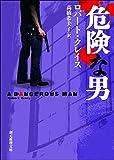 危険な男 (創元推理文庫)