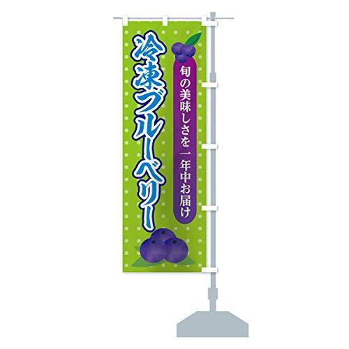 冷凍ブルーベリー のぼり旗 サイズ選べます(ジャンボ90x270cm 右チチ)