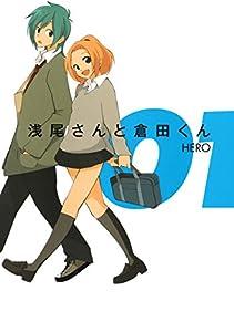 浅尾さんと倉田くん 1巻 表紙画像