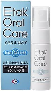 イータック(Etak) オーラルケア24 義歯防菌スプレー 20ml