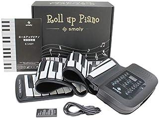 スマリー(SMALY) 電子ピアノ ロールアップピアノ 61鍵盤 持ち運び (スピーカー内蔵) SMALY-PIANO-61