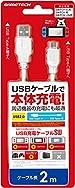 ニンテンドースイッチ用USBケーブル『USB充電ケーブルSW(2m)(ホワイト)』