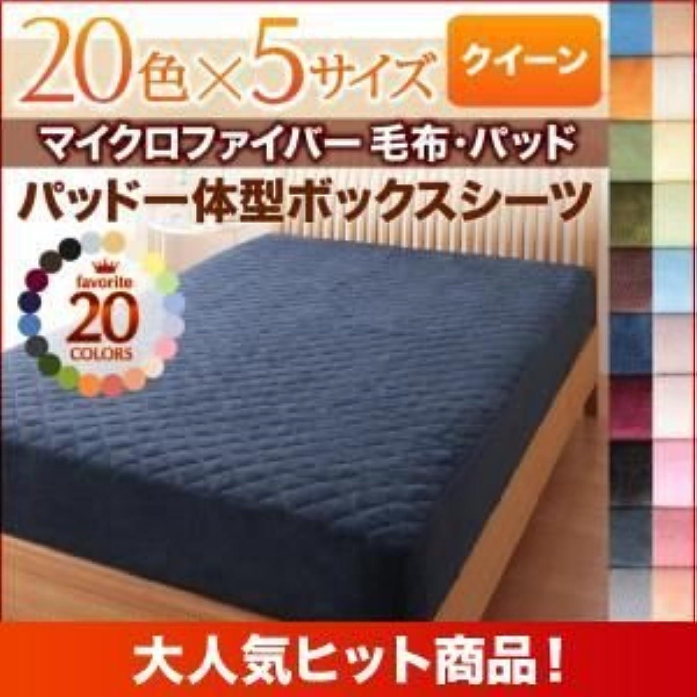 [シーツのみ]パッド一体型ボックスシーツ クイーン アイボリー マイクロファイバー毛布