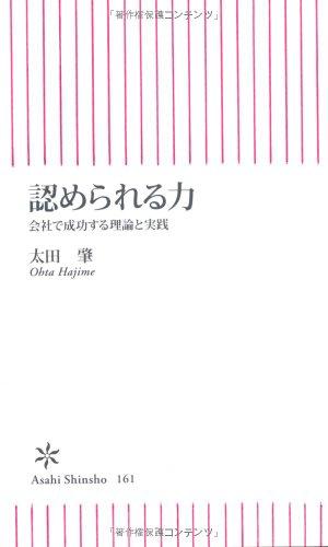 認められる力 会社で成功する理論と実践 (朝日新書)