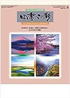 カレンダー 2021 壁掛け 日本風景カレンダー 四季六彩 2021年令和3年