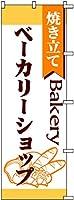 のぼり旗 焼き立てベーカリーショップ S73375 600×1800mm 株式会社UMOGA